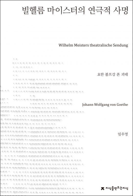 빌헬름마이스터의연극적사명_앞표지_21017_20180409