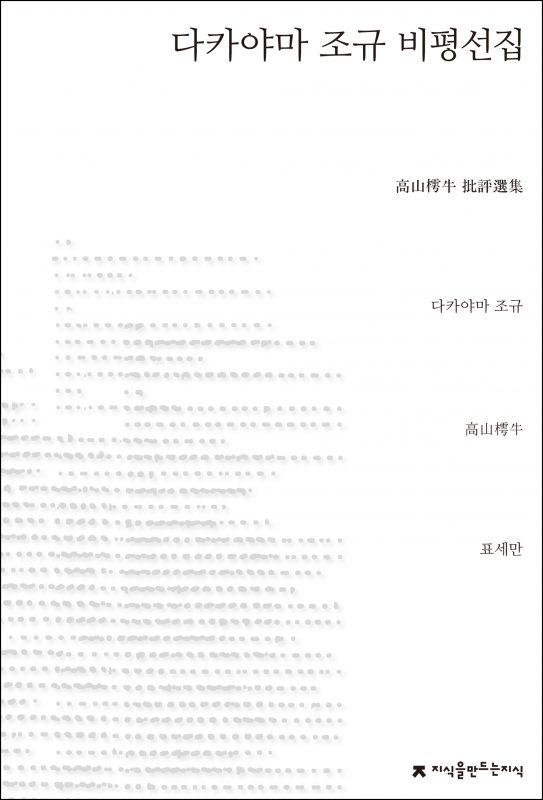 다카야마조규비평선집_앞표지_21071_20180420