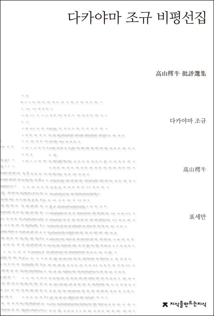 다카야마 조규 비평선집_표지