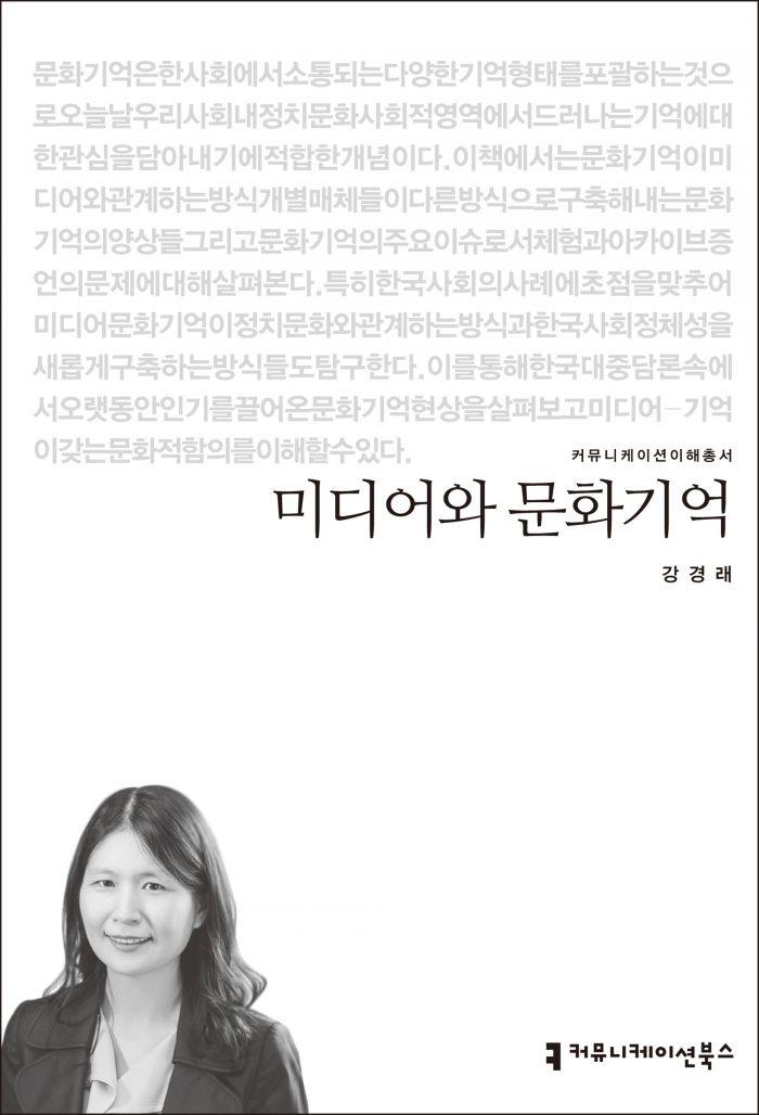 미디어와문화기억_표지