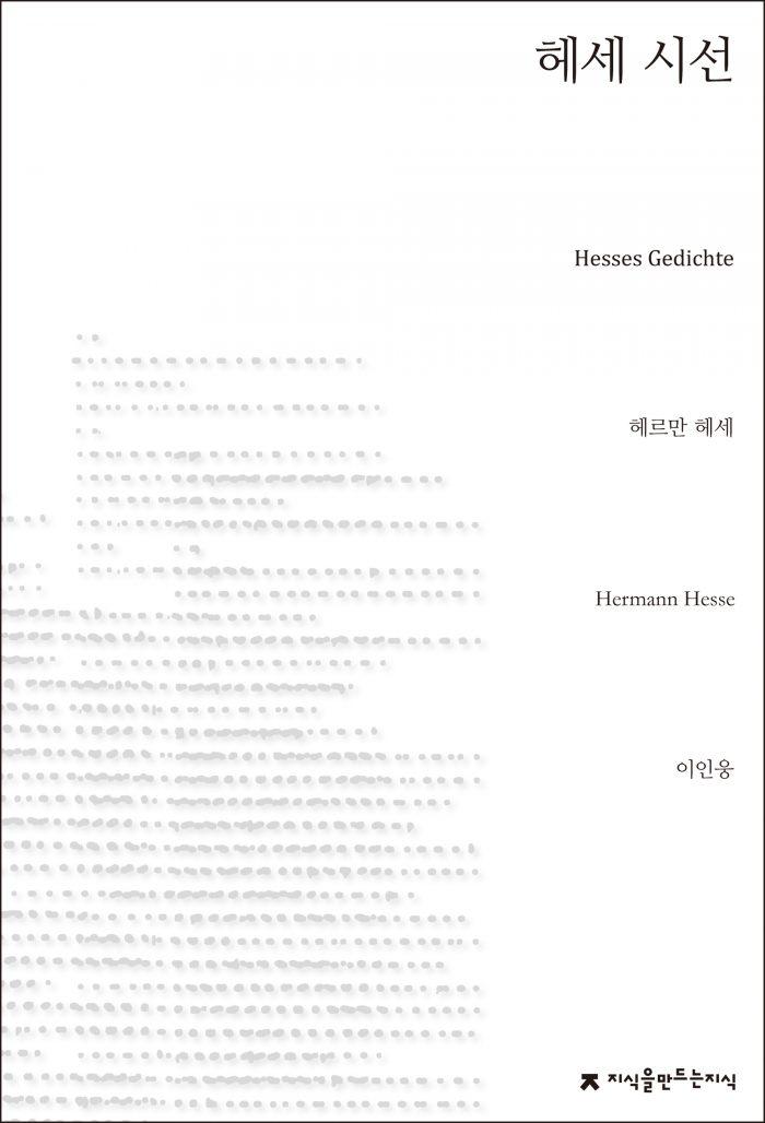헤세 시선_표지