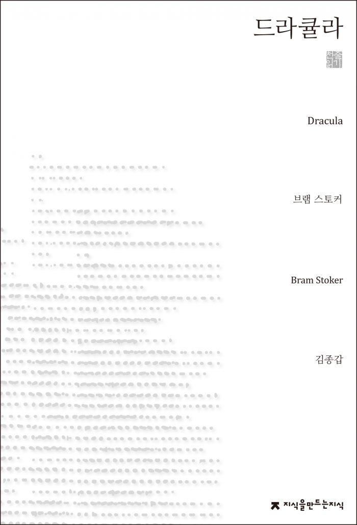 드라큘라 천줄읽기_표지