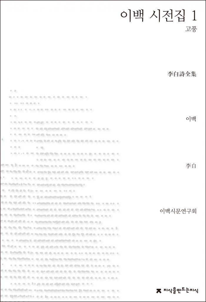 이백시전집1고풍_앞표지_21050_20180405