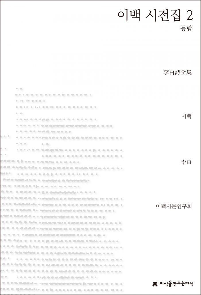 이백시전집2등람_앞표지_21051_20180403