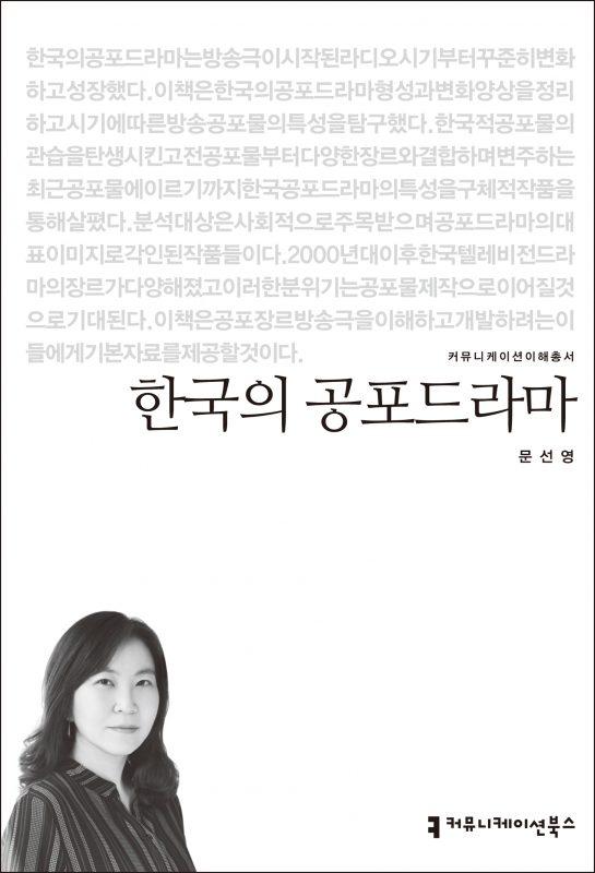 한국의공포드라마_앞표지_08041_180514