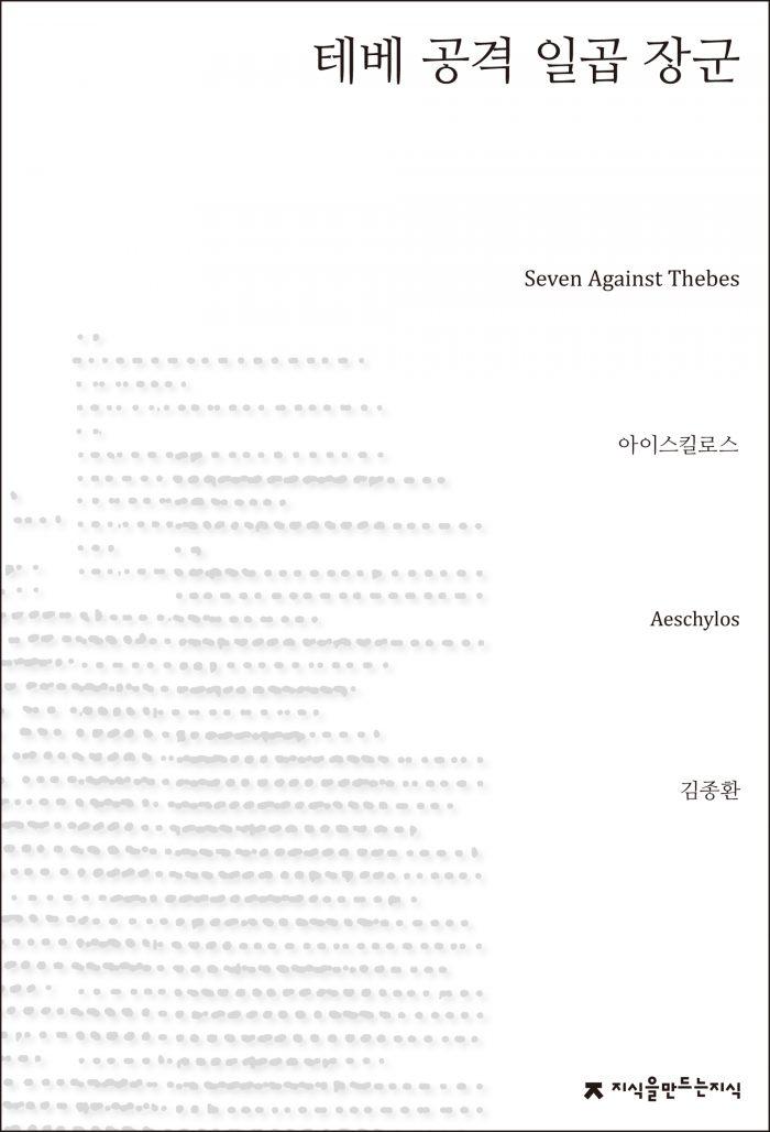 테베 공격 일곱 장군_표지