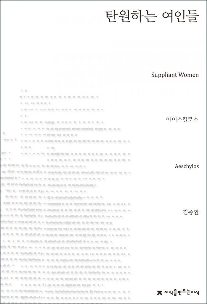 탄원하는여인들_앞표지_21098_20180430
