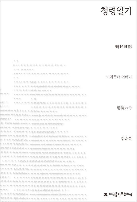 청령일기_앞표지_21207_20180516