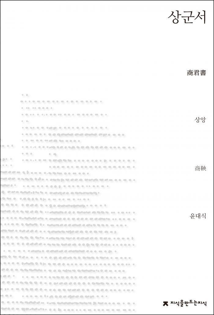 상군서_표지