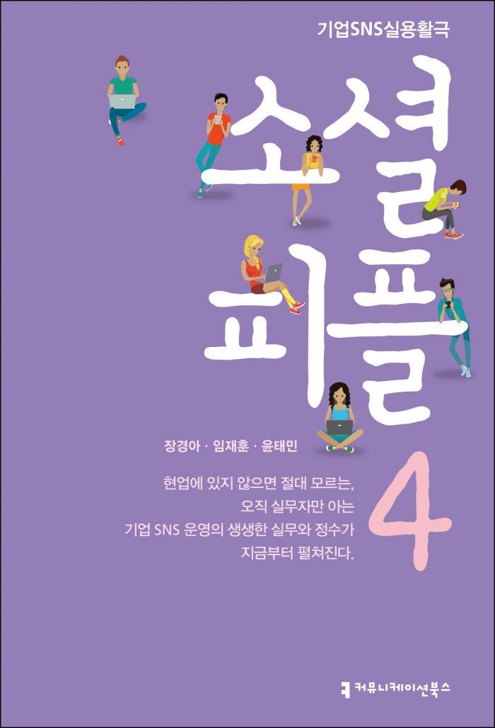 소셜피플4_앞표지