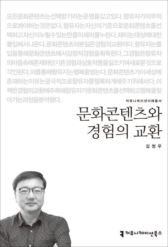 문화콘텐츠와경험의교환_앞표지_20180531
