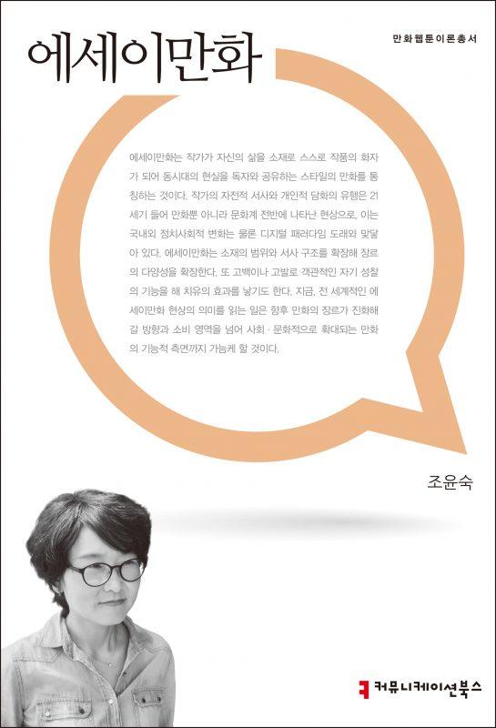 에세이만화[만화웹툰이론총서]_앞표지_08053_180627