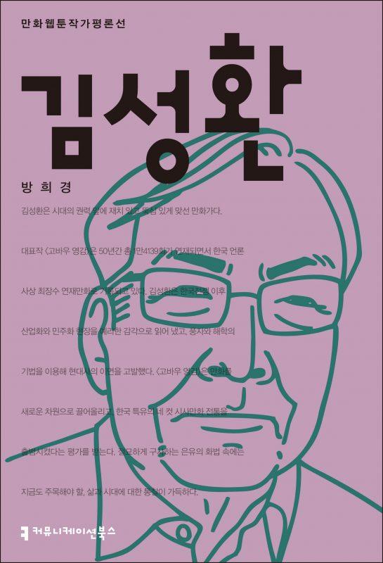 김성환[만화웹툰작가평론선_앞표지_08054_180702