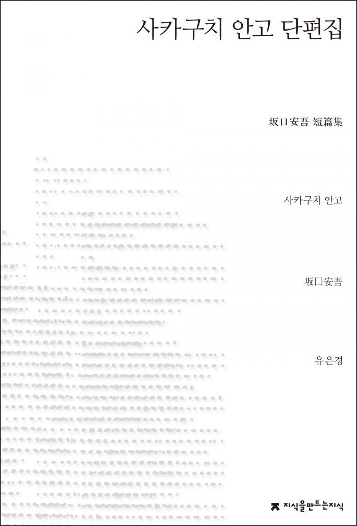 사카구치안고단편집_앞표지_21008_20180723