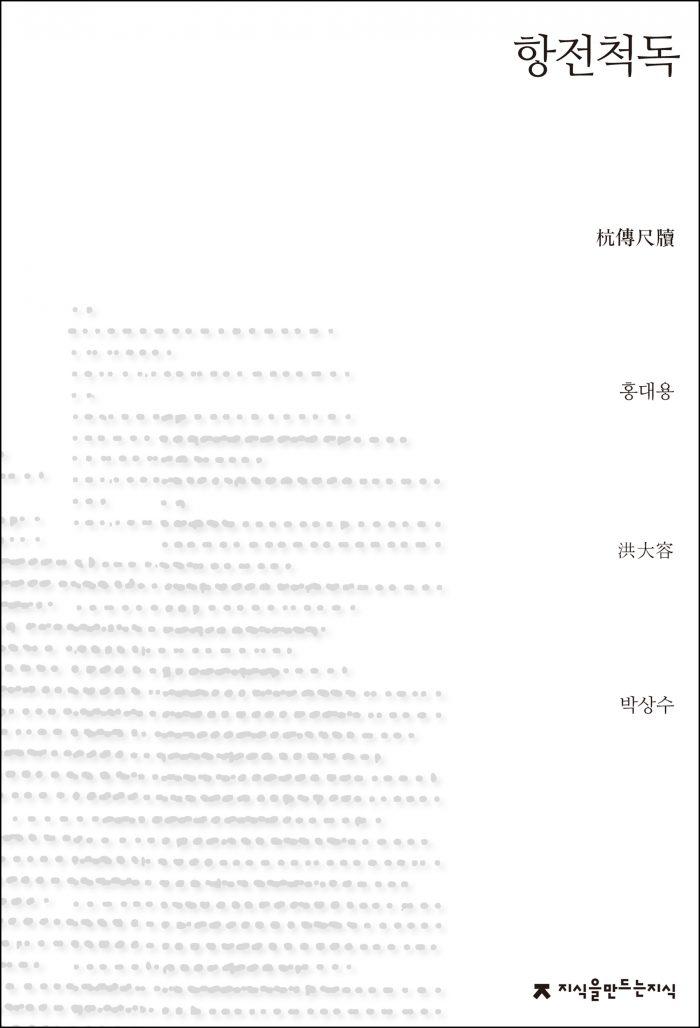 항전척독_표지