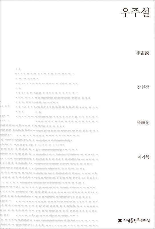 우주설_앞표지_21082_20180723