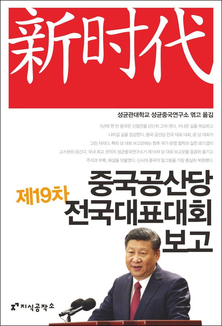 중국 공산당 제19차 전국 대표 대회 보고_표지