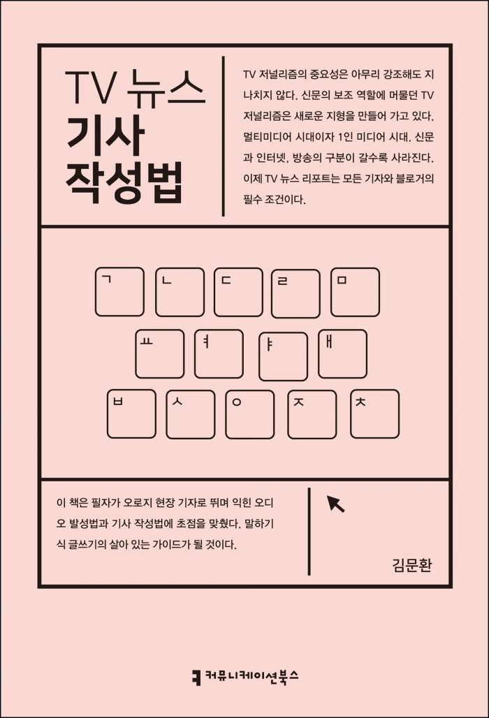 TV뉴스기사작성법_앞표지_08056_20180709