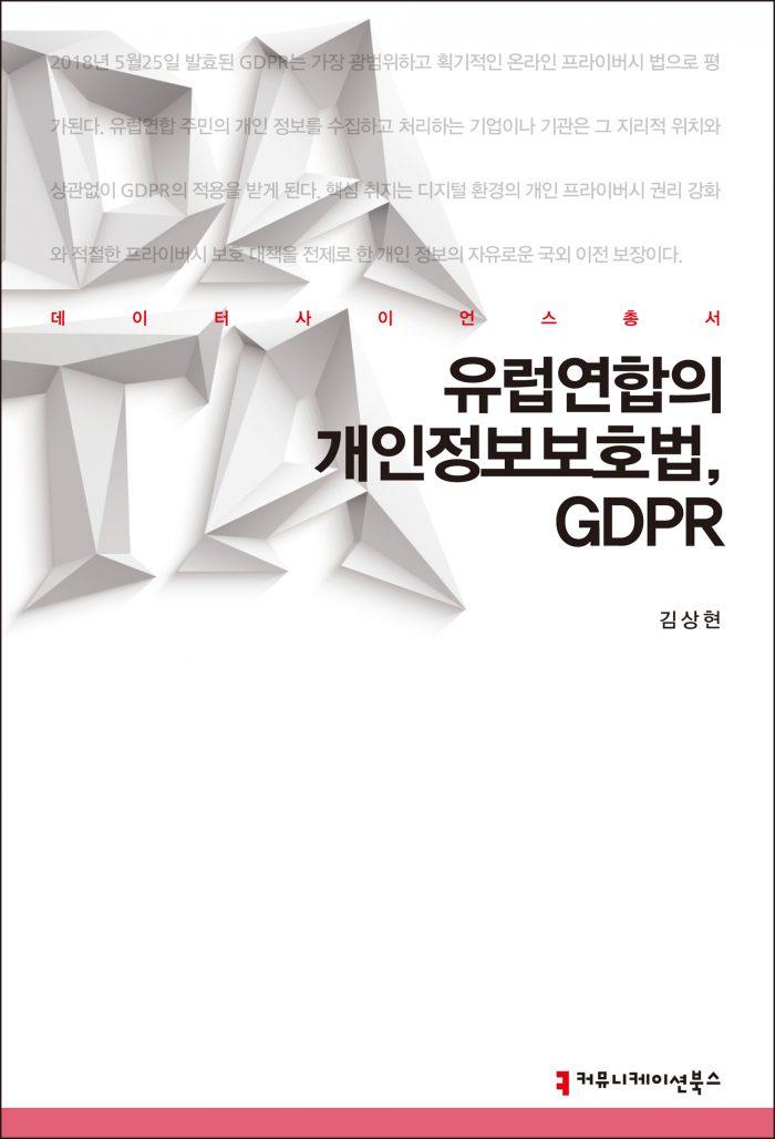 유럽연합의 개인정보보호법GDPR_앞표지_31234_180831