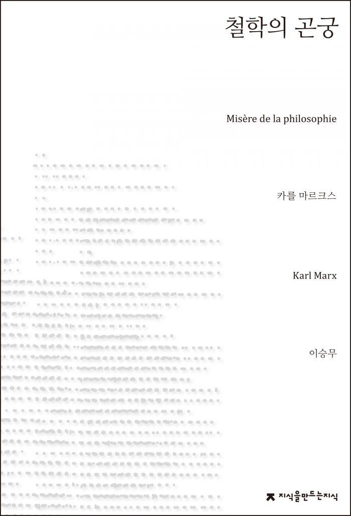 철학의 곤궁_표지