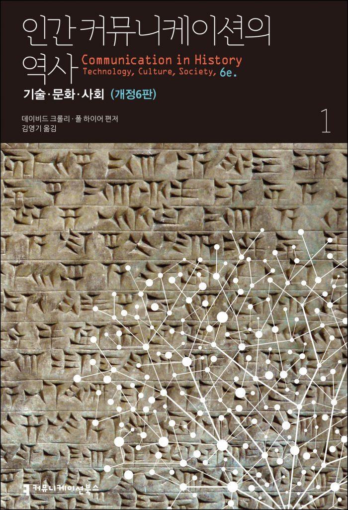 인간 커뮤니케이션의 역사: 기술·문화·사회(개정6판) 1, 2_표지
