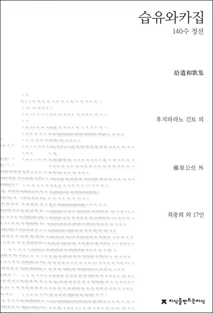 습유와카집_앞표지_21942_20189014