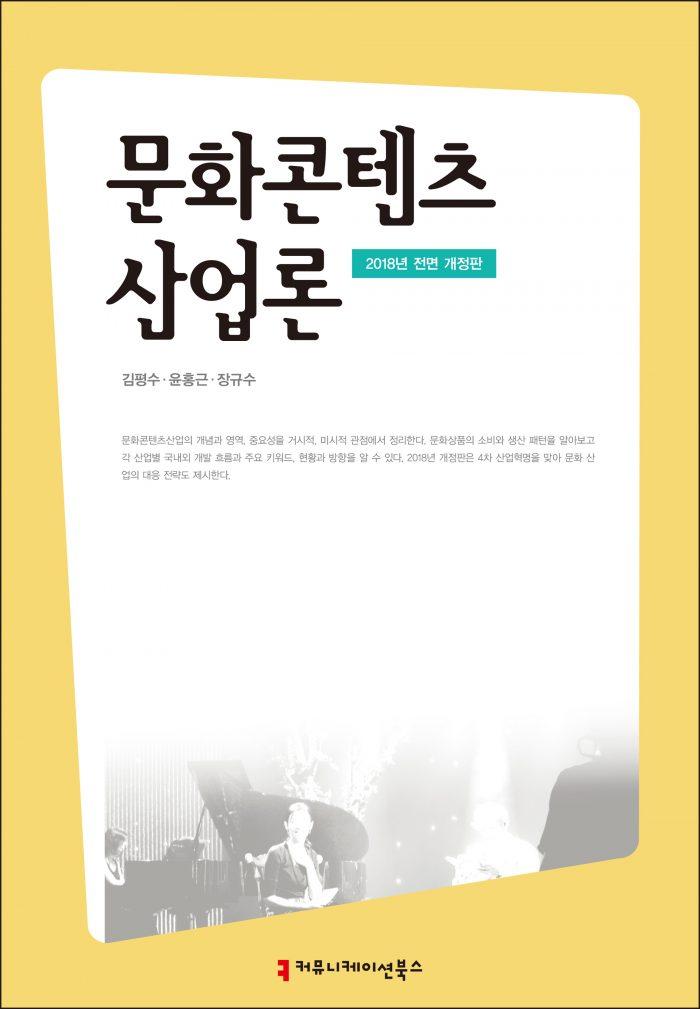 문화콘텐츠산업론2018개정판_앞표지_08063_20180824