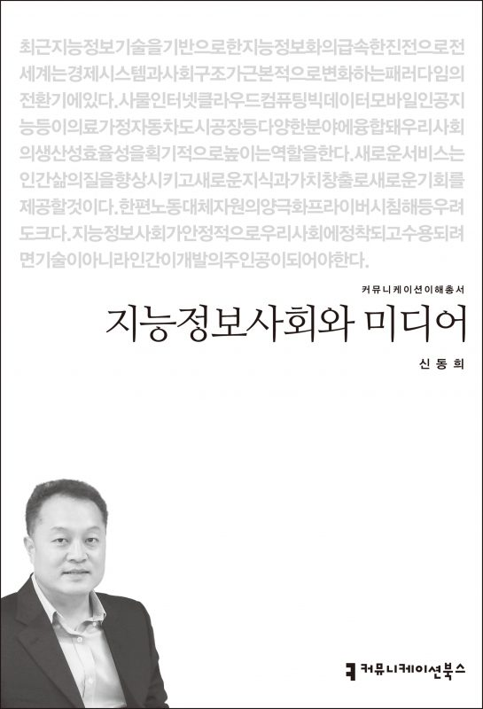 지능정보사회와미디어_앞표지_08081_181012