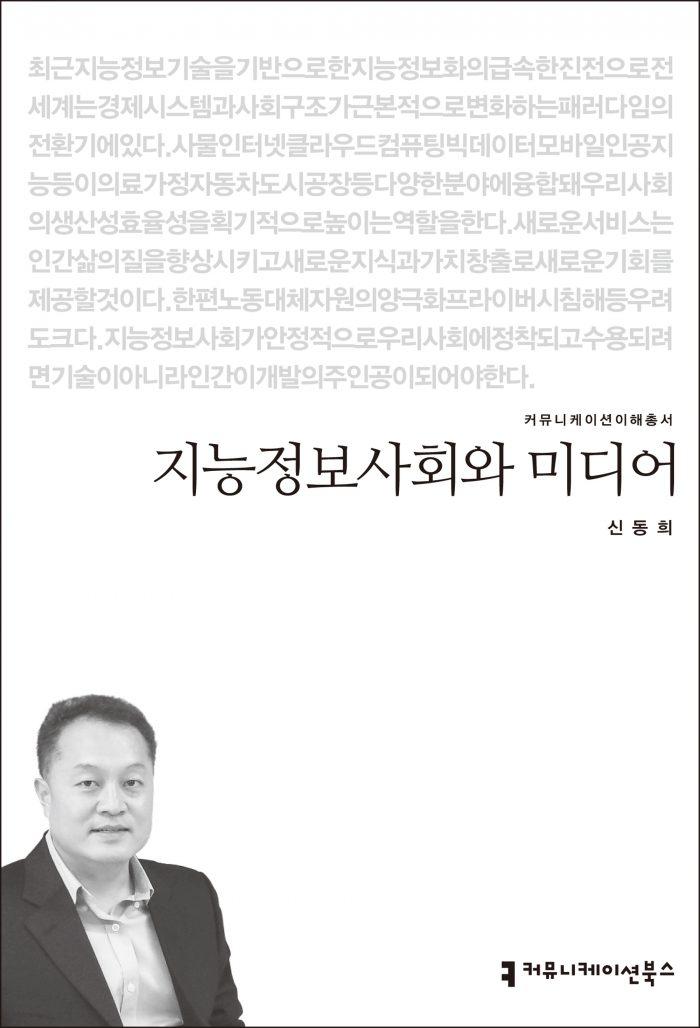 지능정보사회와 미디어_표지