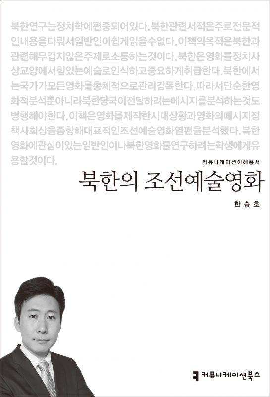 북한의조선예술영화_앞표지