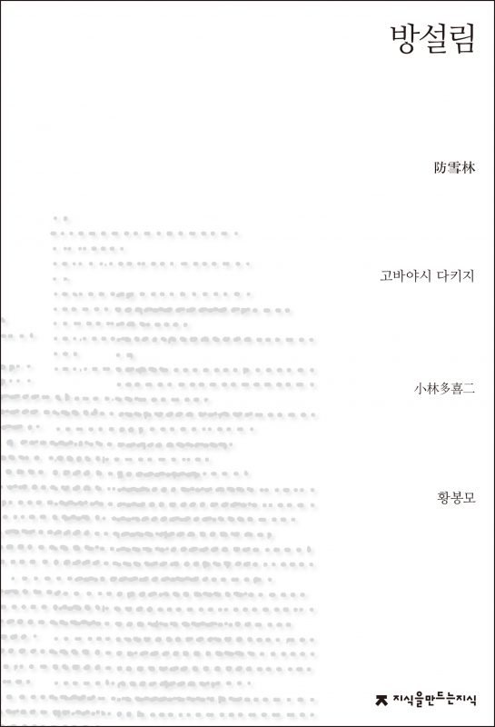 방설림_앞표지181109