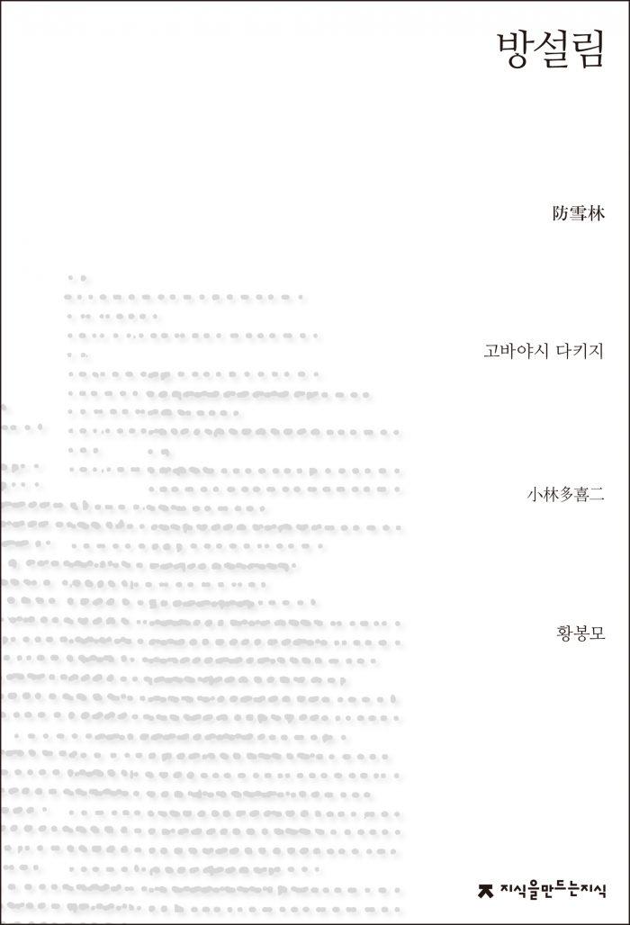 방설림_표지