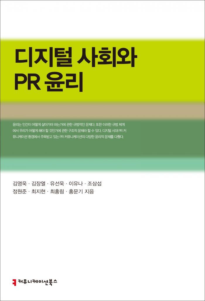 디지털사회와PR윤리_앞표지_08086_20181127