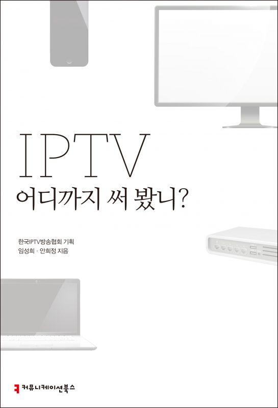 IPTV어디까지써봤니_앞표지_181105 (2)