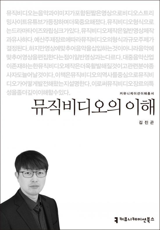 뮤직비디오의이해_앞표지_08089_181210