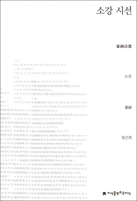 소강시선_앞표지_21090_181212