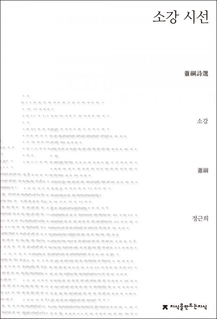 소강 시선_표지