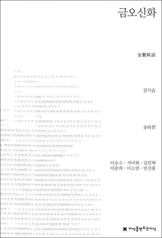 금오신화_앞표지_21093_181214