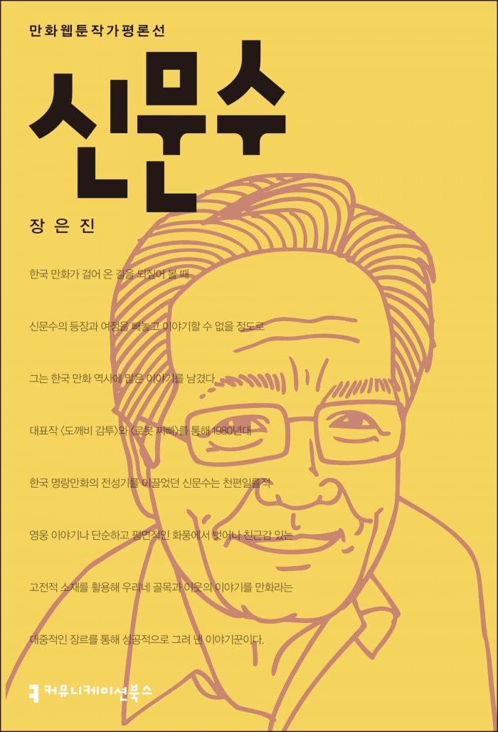 신문수_표지