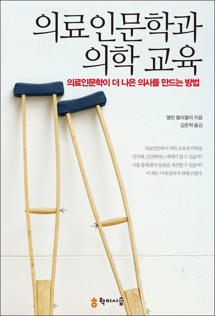 의료인문학과의학교육_앞표지_10085_190102