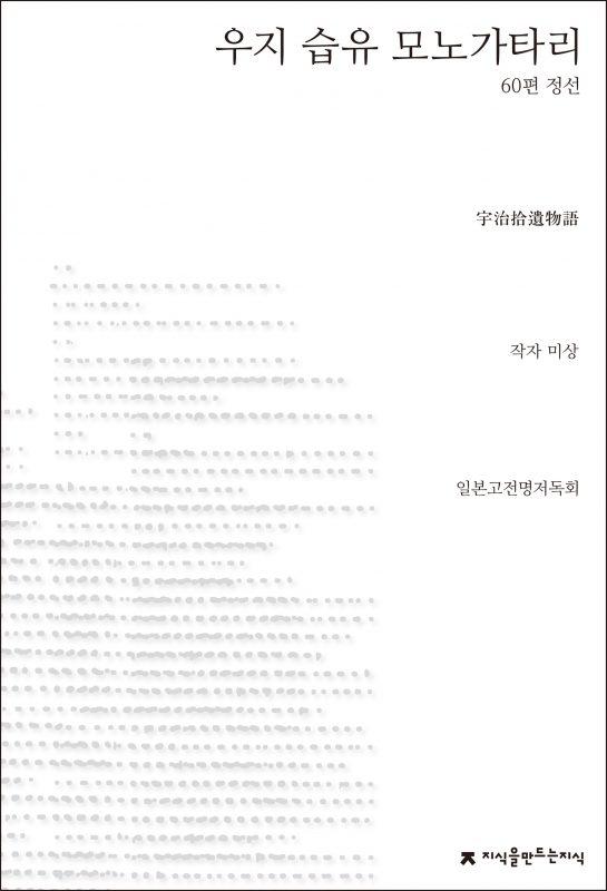 우지습유모노가타리_앞표지_21242_190111