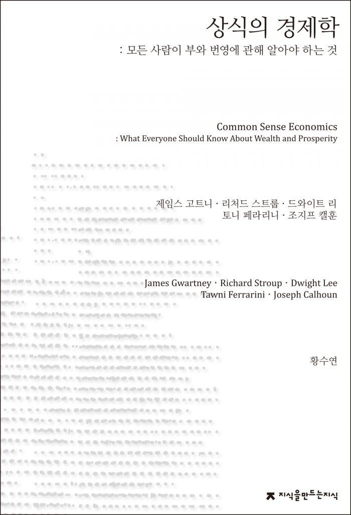 상식의 경제학_표지