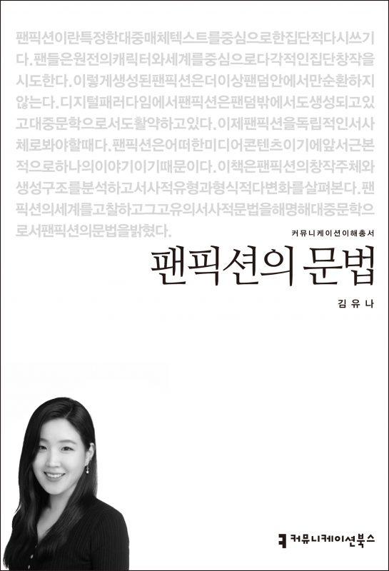 팬픽션의문법_앞표지