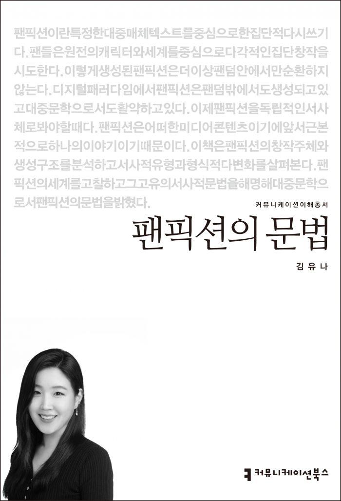 팬픽션의 문법_표지