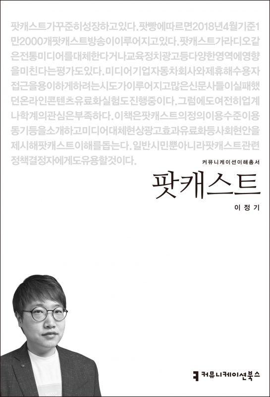 팟캐스트_앞표지_08109_190116 (1)