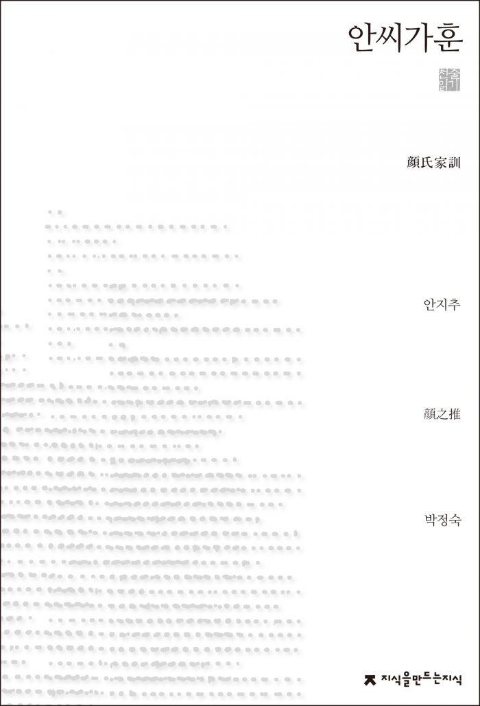 안씨가훈_앞표지_21227_190102