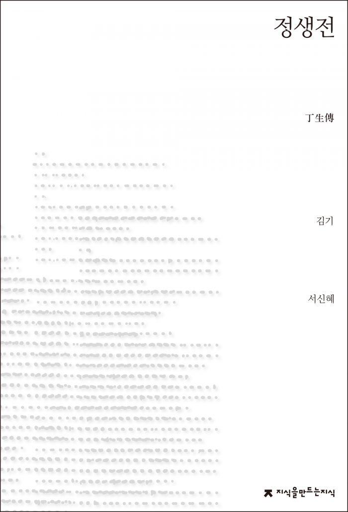 정생전_표지