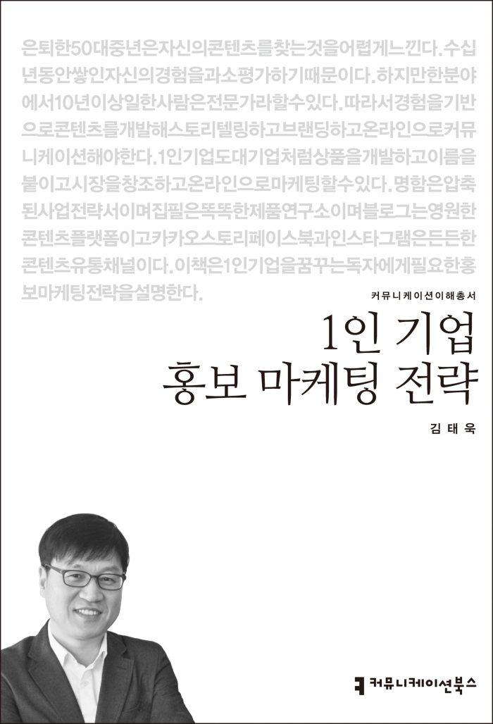 1인기업홍보마케팅전략_앞표지_181218 (1)