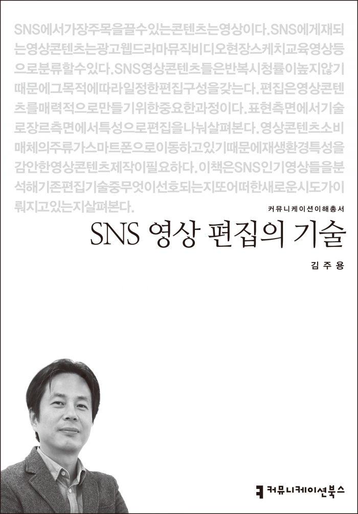 SNS 영상 편집의 기술_표지