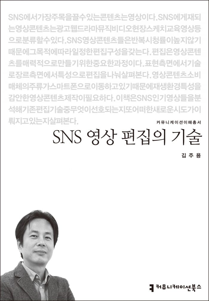 SNS영상편집의기술_앞표지_08110_190124